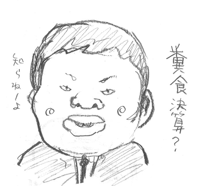 kumagai